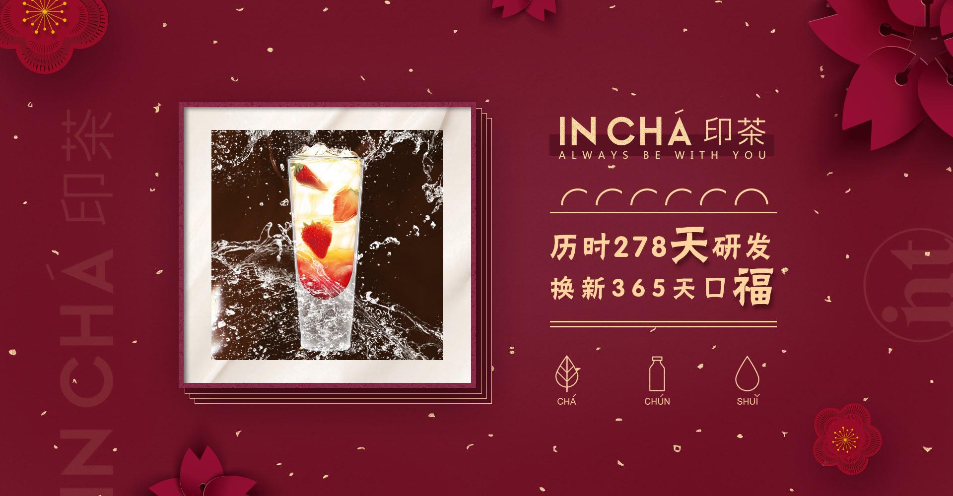INCHA,印茶奶茶