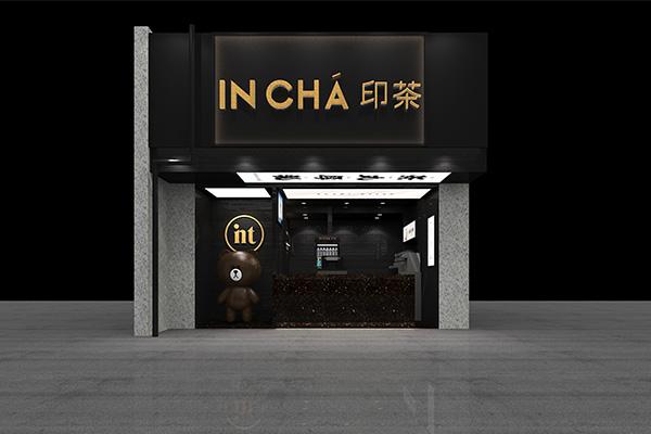 印茶平海路店面