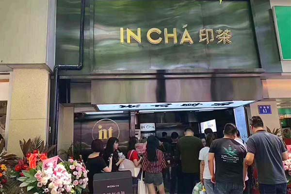 yincha平海路