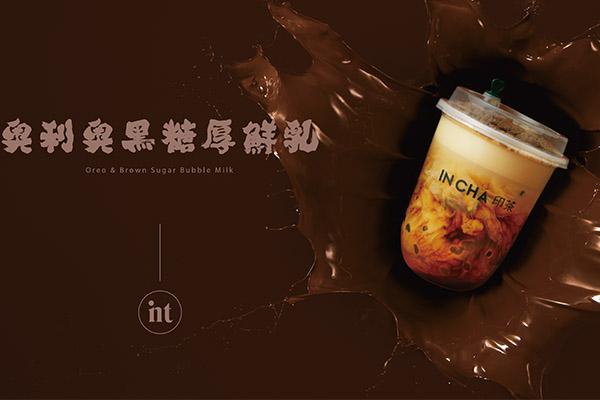奶茶日常运营