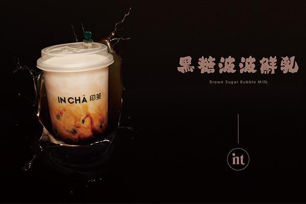 提高印茶奶茶利润