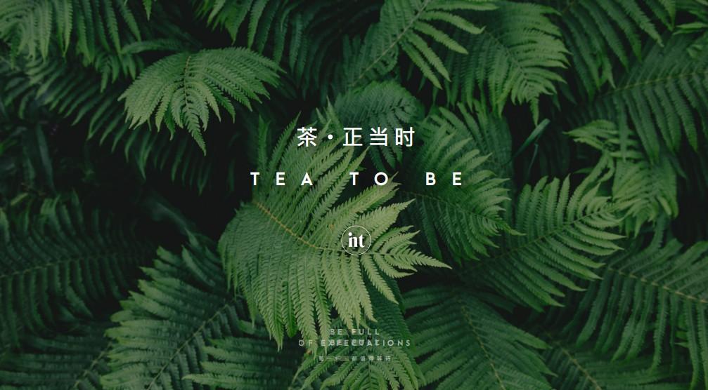 印茶品牌加盟