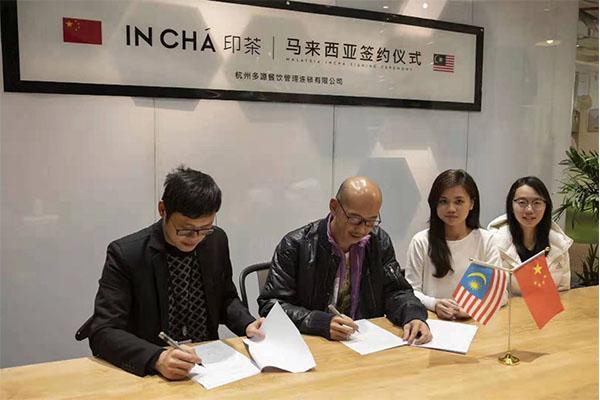 马来西亚印茶签约