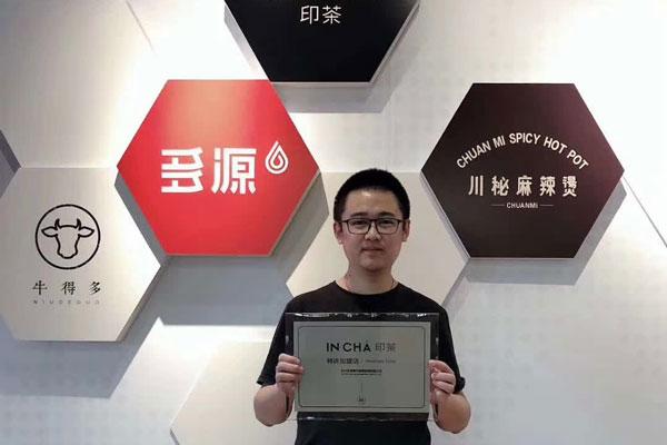 宋先生签约印茶山东淄博单店