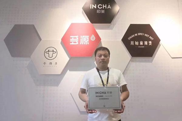 恭喜段先生签约哈尔滨中央大街印茶单店