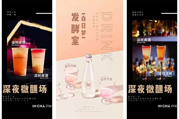 """INCHA新品""""酒饮"""""""