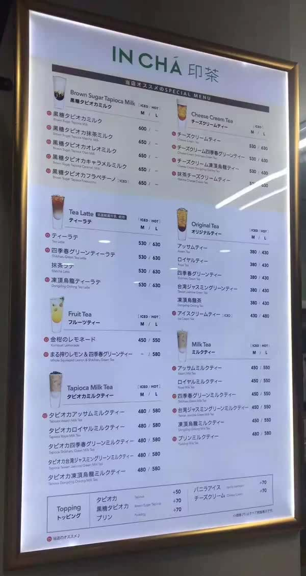 INCHA东京店菜单