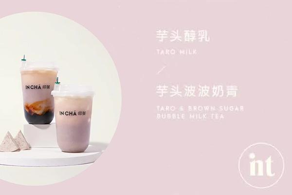 印茶-芋头醇乳