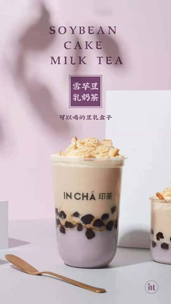 印茶雪芋豆乳奶茶