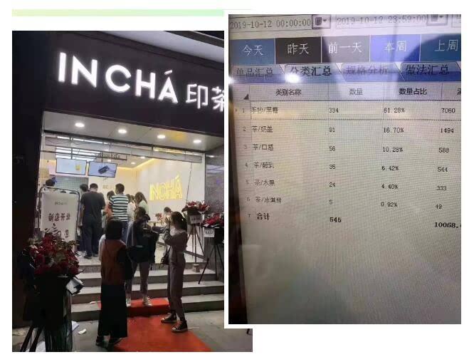 印茶浙江丽水景宁店