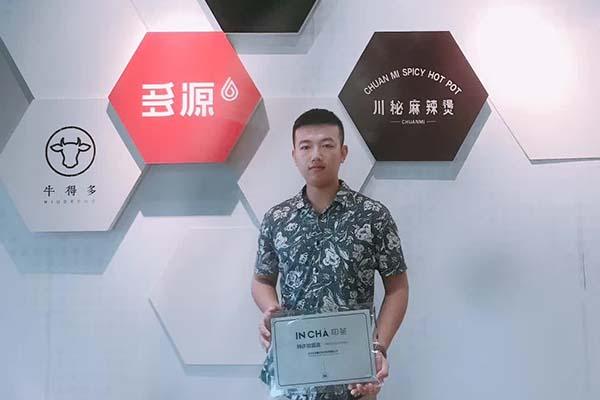 恭喜苏先生签约沧州印茶加盟店