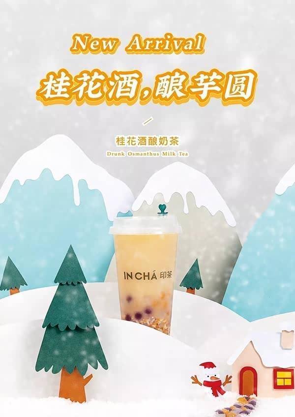 印茶桂花酒酿奶茶
