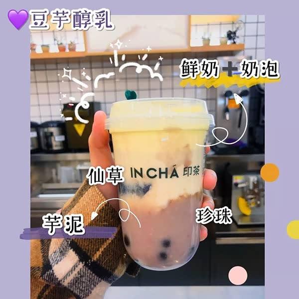 印茶豆芋醇乳