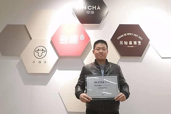 恭喜谭先生签约镇江印茶加盟店