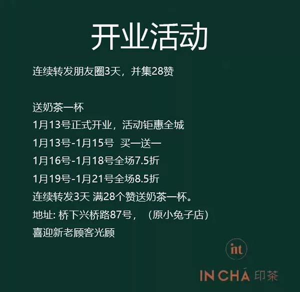 印茶温州永嘉桥下店开业活动