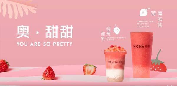 印茶草莓系列