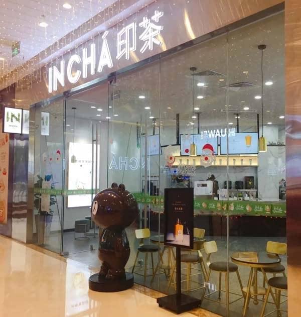 印茶仙居店