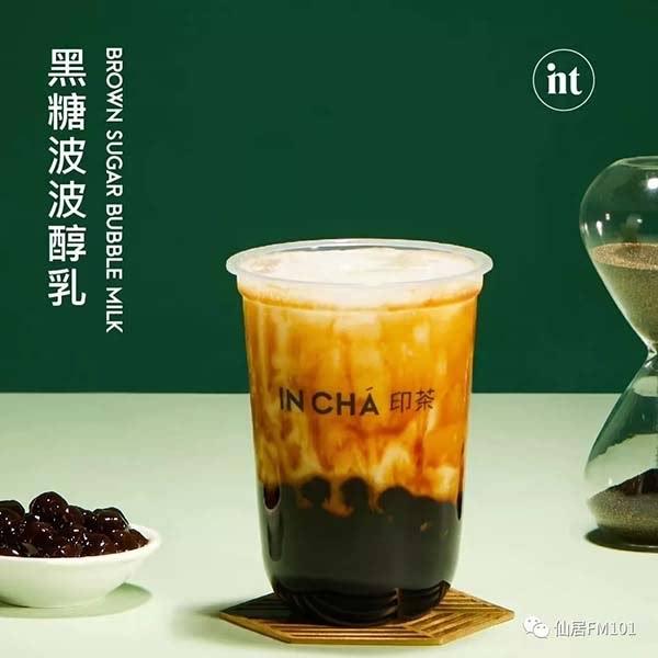 印茶暖冬饮品