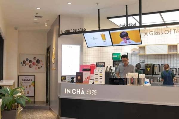 印茶珠海香洲梅界路店1