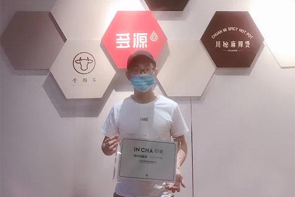 恭喜方先生签约金华武义印茶单店