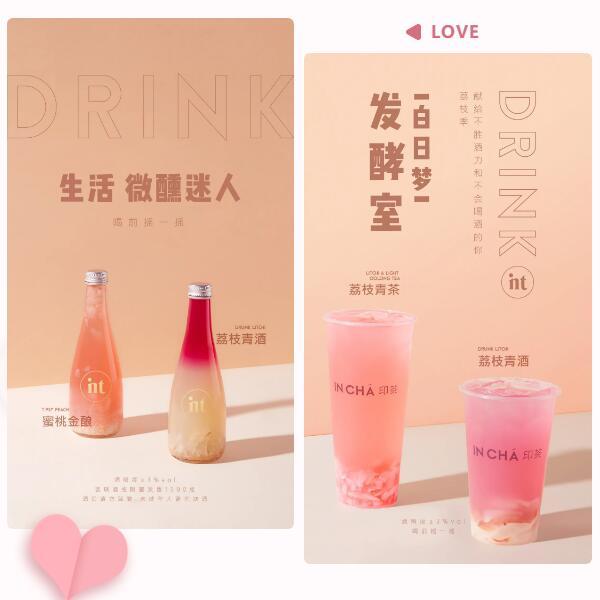 INCHA·青酒