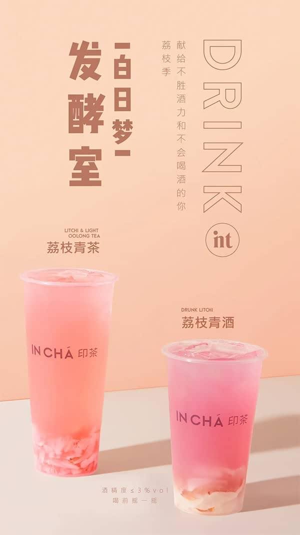 荔枝青茶&荔枝青酒