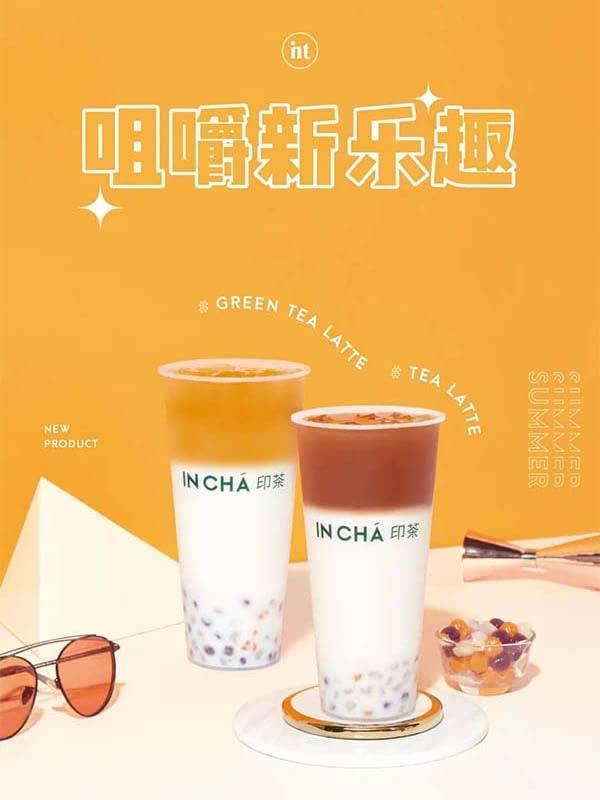 印茶拿铁系列饮品